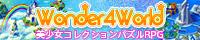 Wonder 4 Worldワンダフォーワールド/美少女コレクションパズルRPG